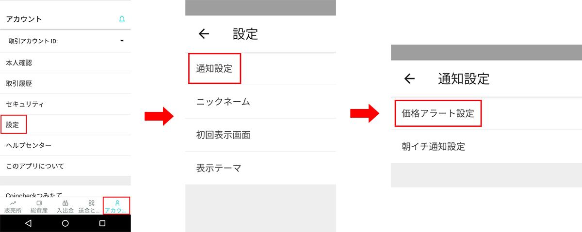 画面右下に表示されている「アカウント」から「設定」へと移動し、設定画面に表示されている「通知設定」から「価格アラート設定」をタップ