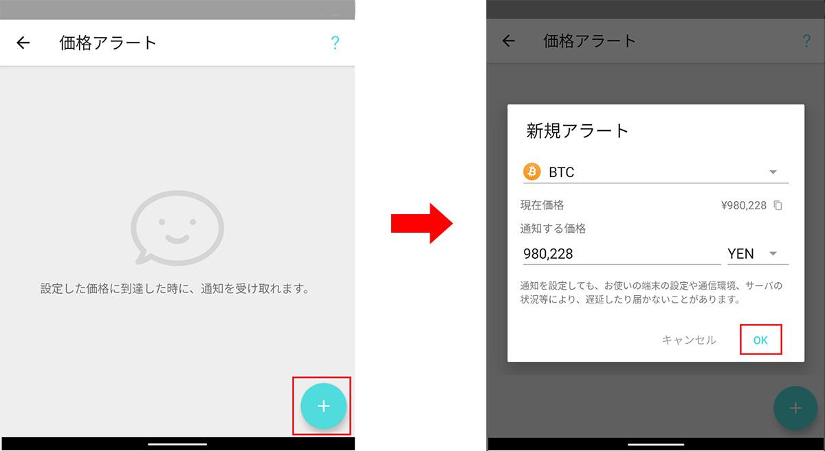 「+」ボタンをタップすることによってアラート設定の追加が可能