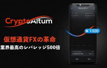 CryptoAltum~レバレッジ500倍、スプレッド極小。「勝つための」デイトレ用仮想通貨FX登場