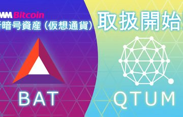 DMMビットコイン:BAT・QTUMの「レバレッジ取引」正式に開始