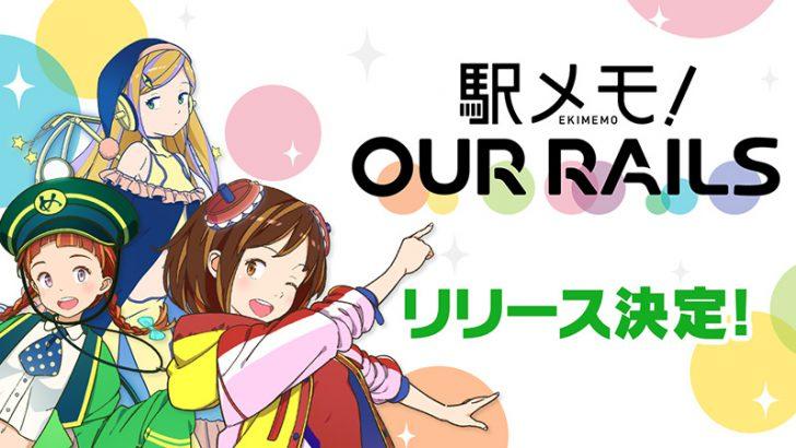 ブロックチェーン×位置情報連動型ゲーム「駅メモ!Our Rails」公開へ:モバイルファクトリー