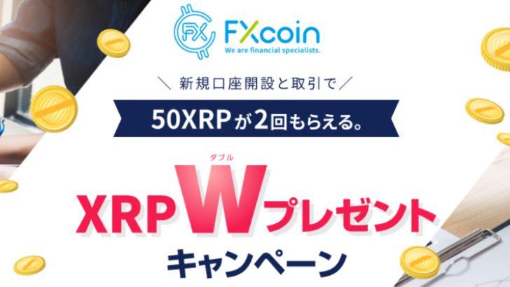 【速報】FXcoin:新たに「XRP」の取り扱い開始|ダブルプレゼントキャンペーンも同時開催