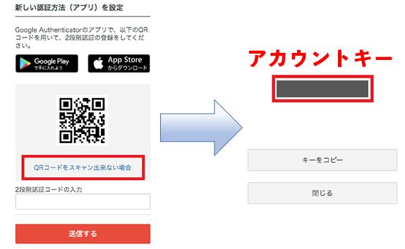アプリ認証へと切り替える際に表示される「QRコードをスキャン出来ない場合」をクリックすると、「アカウントキー(英数文字)」を表示させることができる
