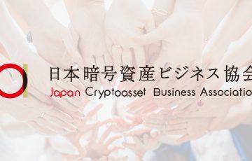 日本暗号資産ビジネス協会「ステーブルコイン部会」発足|合計39社が参加