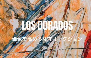 NFTオークションに特化したマーケットプレイス「Los Dorados」β版公開:Factory