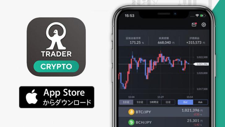 マネックス証券:暗号資産CFDの「iOS版アプリ」公開