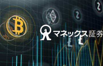 マネックス証券:暗号資産4銘柄の「差金決済取引(CFD)」提供へ=日経報道