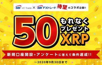 SBI VCトレード×SBI FXトレード「暗号資産XRPがもらえる」コラボキャンペーン開催