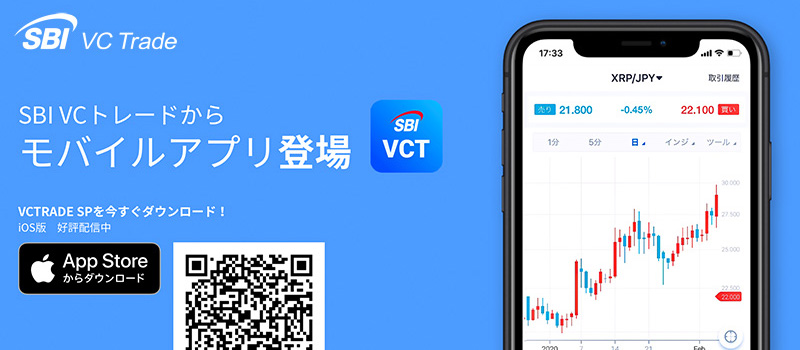 SBIVCTrade-App-VCTRADESP-iOS