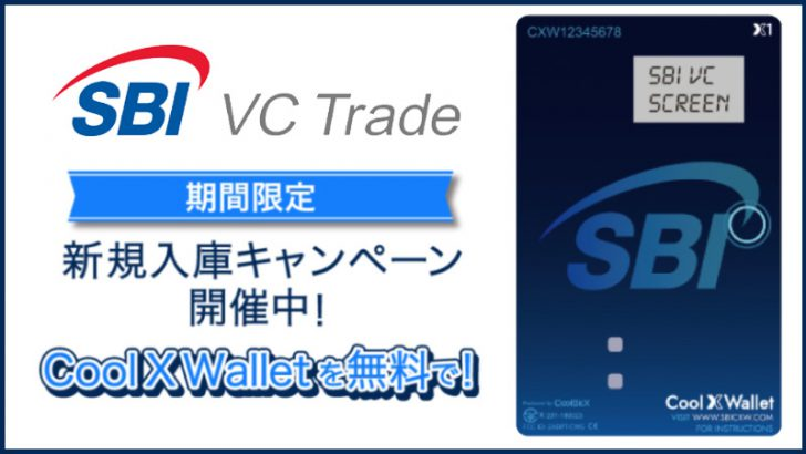 SBI VC トレード:条件達成で「Cool X Wallet」無料提供|新規入庫キャンペーン開催へ