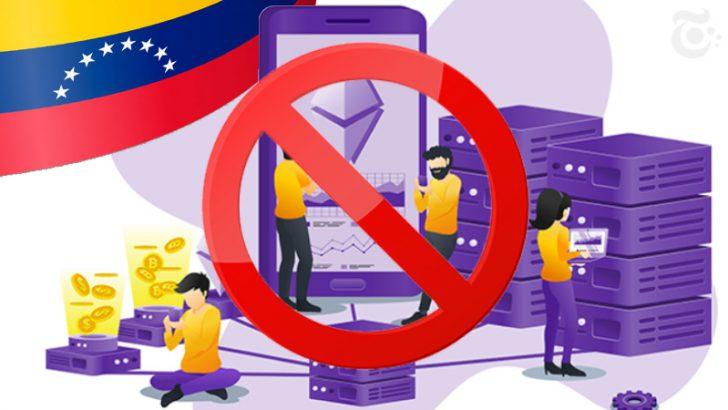 ベネズエラ政府:公共住宅での暗号資産マイニングは「違法」だと説明