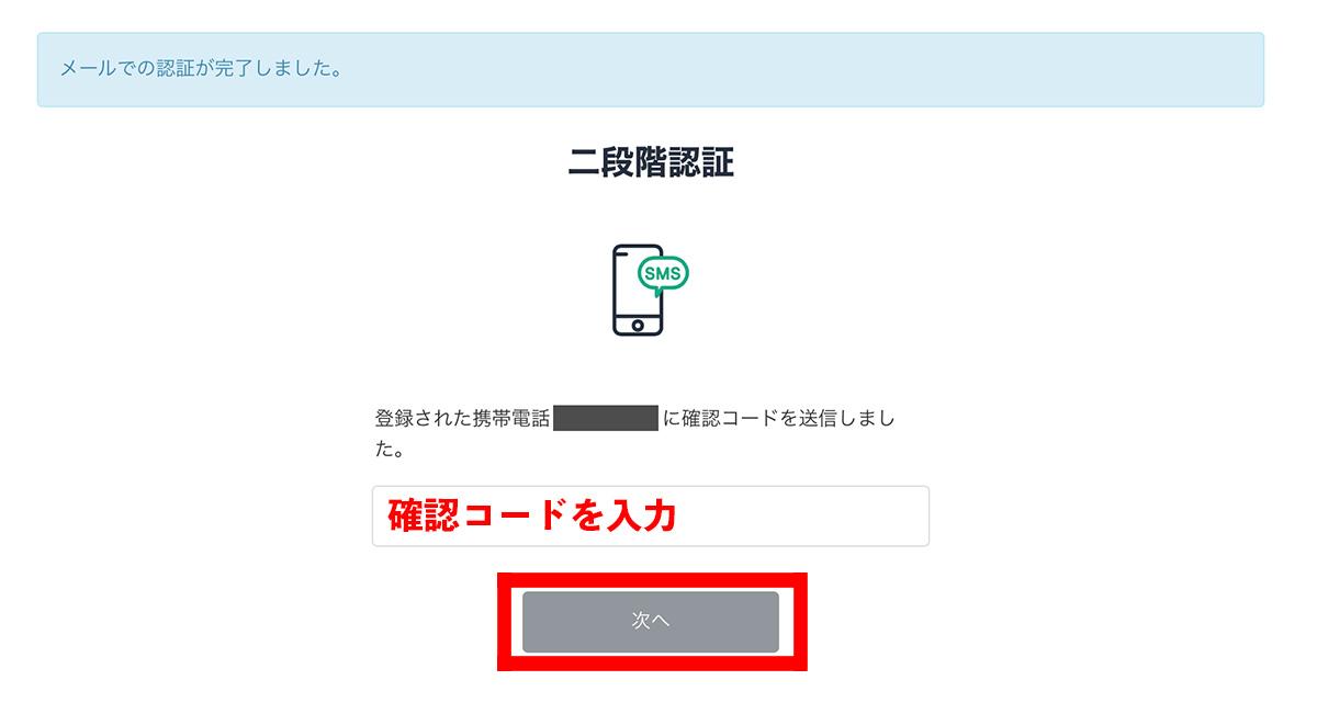 「認証コード」を入力して「次へ」をクリック