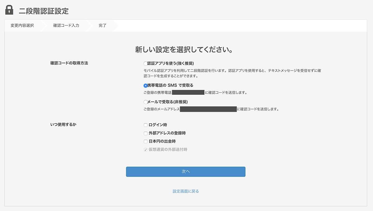 二段階認証の設定変更画面
