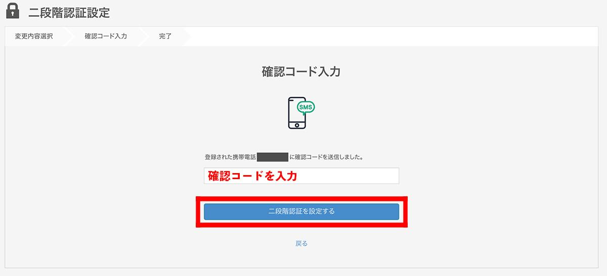 「確認コード」を入力して「二段階認証を設定する」をクリック
