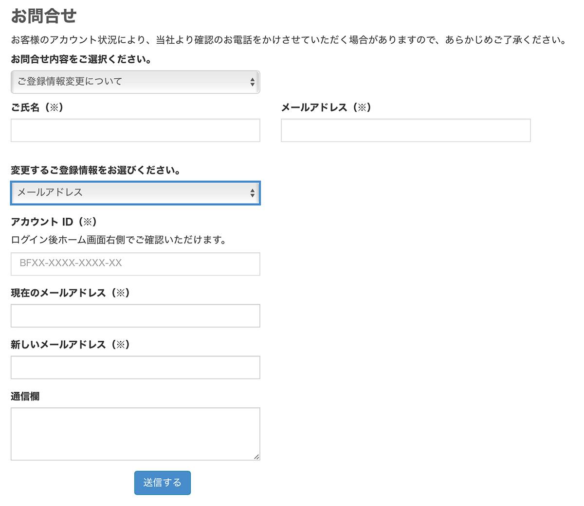 「お問い合わせフォーム」で「ご登録情報変更について」を選択し、必要事項を入力