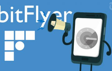 ビットフライヤー編:2段階認証(2FA)の「解除・設定」方法|スマホ機種変更前には必ず確認を