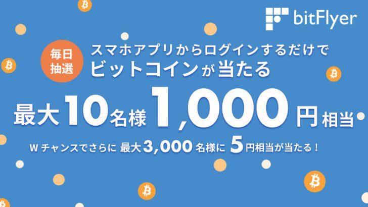 bitFlyer:毎日ビットコインが当たる「アプリ限定ログインボーナスプログラム」開始