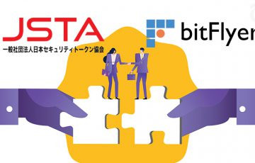 bitFlyer Holdings「日本セキュリティトークン協会(JSTA)」に参加
