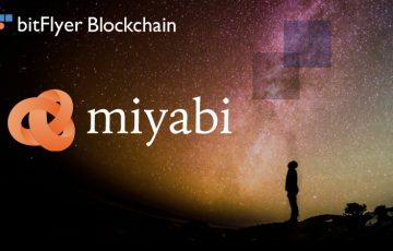 高性能ブロックチェーンmiyabiの「プレイグラウンド」公開:bitFlyer Blockchain