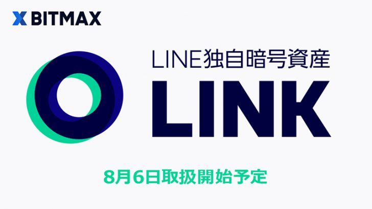 【BITMAX】LINE独自の暗号資産「リンク(LINK/LN)」8月6日から取引開始