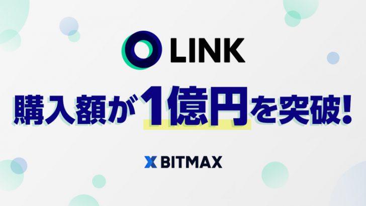 LINE独自の暗号資産「LINK/LN」BITMAX上場後6日で購入額1億円を突破