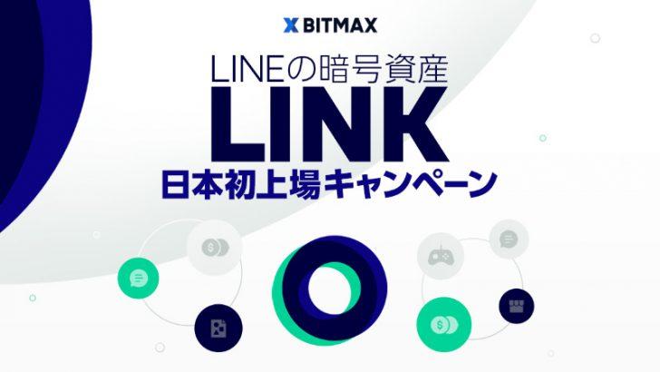BITMAX:LINE独自の暗号資産が貰える「LINK上場記念キャンペーン」開催