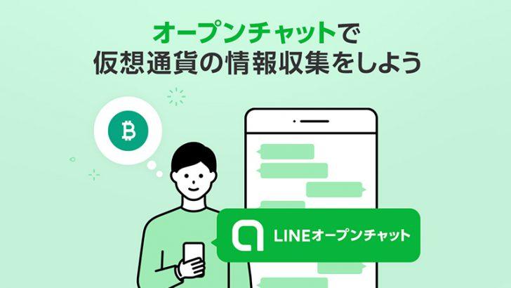 BITMAX「オープンチャットとの連携機能」を追加|暗号資産の情報交換が可能に