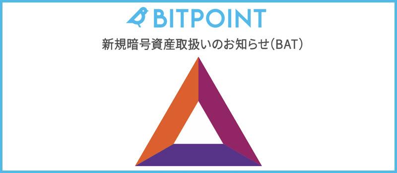 BITPoint-BAT-Listing