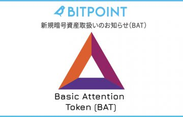 ビットポイント・ジャパン:暗号資産「BAT」取扱いへ
