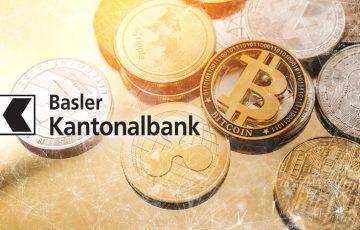 スイス国営「バーゼル州立銀行」暗号資産の保管・取引サービス提供を計画