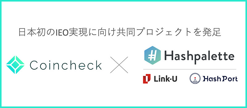 Coincheck-IEO-Hashpalette