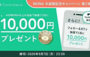 コインチェック:1万円が当たる「MONA半減期記念キャンペーン(第2弾)」開始