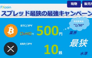 【FXcoin】BTC・XRPスプレッドを大幅縮小「スプレッド最狭の最強キャンペーン」開催