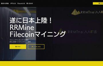 ランキング1位のファイルコインマイニング「日本国内」でサービス開始:RRMine