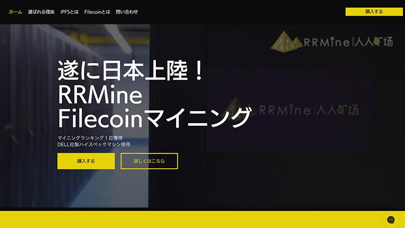 ランキング1位のファイルコインマイニング「日本国内」でサービス開始