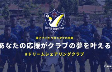 本田圭佑オーナーのサッカークラブ「FiNANCiE」でトークン発行【日本国内初】