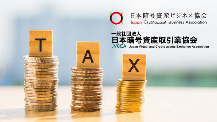 JCBA×JVCEA「2021年度の暗号資産税制改正」に関する要望書を共同作成