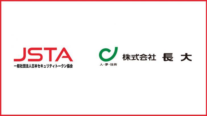【日本セキュリティトークン協会】大手総合建設コンサルタント会社「長大」が入会