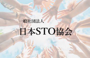 日本STO協会:三菱UFJ信託・フォビジャパン・FXcoinなど「合計12社」が新規入会