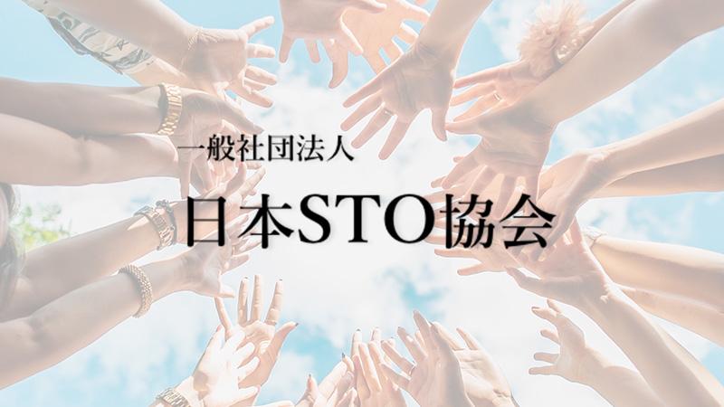 日本STO協会:三菱UFJ信託・フォビジャパン・FXcoinなど12社が新規入会