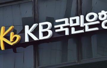 韓国国民銀行「仮想通貨・デジタル資産関連サービス」提供へ|テック企業3社と提携