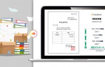 ブロックチェーンで「証明書発行業務」デジタル化へ:オリックス銀行×LasTrust