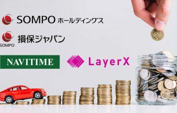 ブロックチェーン「保険金支払業務自動化」などで活用へ:損保ジャパン・LayerXなど4社
