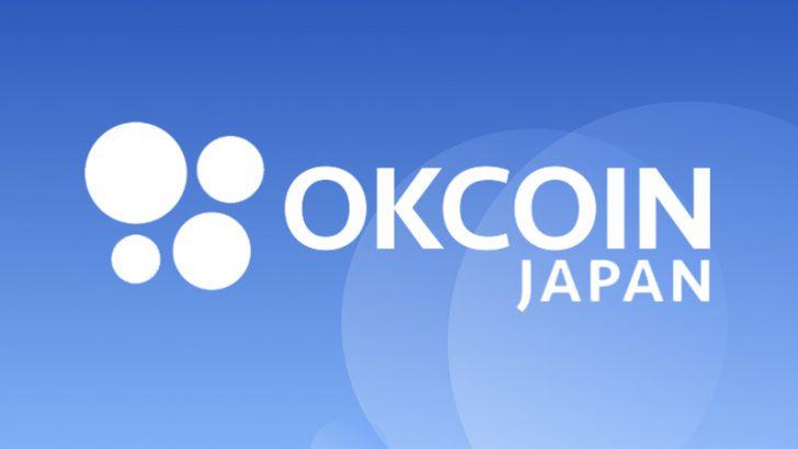 オーケーコイン・ジャパン「暗号資産現物取引サービス」提供開始
