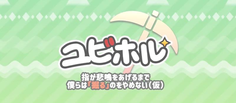 Yubihoru-App