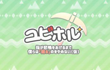 イーサリアムが完全無料で貰える新作ゲーム&ポイ活アプリ「ユビホル」公開
