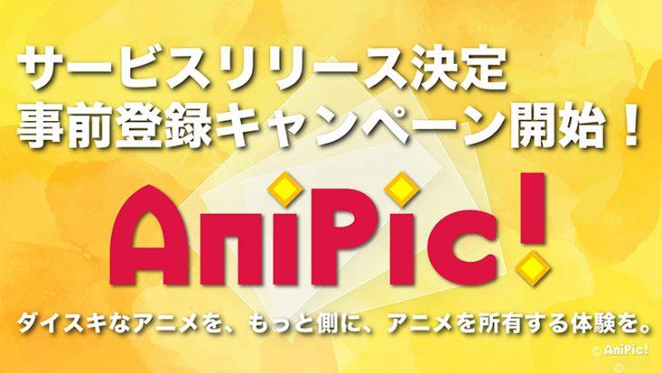 ブロックチェーン用いたアニメグッズプラットフォーム「AniPic!(アニピク!)」公開へ