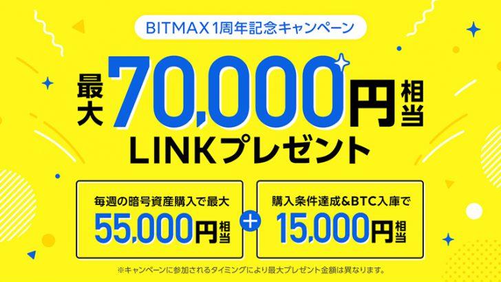 BITMAX:最大7万円相当のLINKがもらえる「開業1周年記念キャンペーン」開催