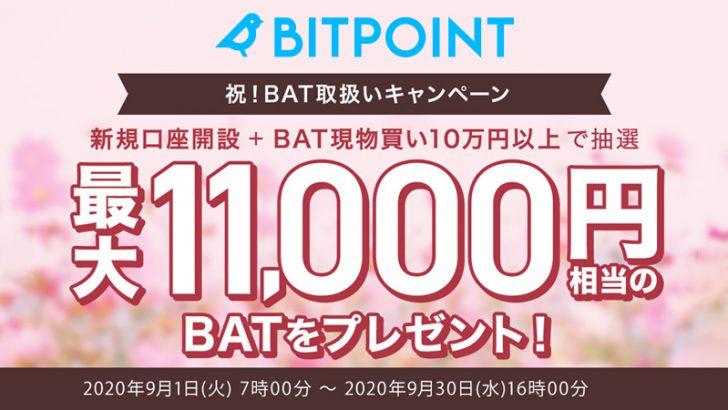 ビットポイント「最大11,000円相当のBATがもらえる」上場記念キャンペーン開催