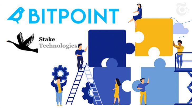 ビットポイントジャパン「独自のブロックチェーン基盤」開発へ|Stake Technologiesと協力